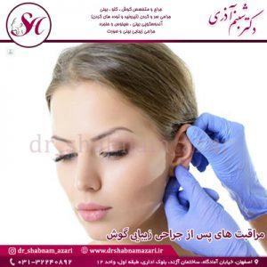 مراقبت های پس از جراحی زیبایی گوش